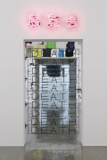 Death Gate at ATM