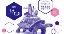 Yokohama Triennale 2017 logo