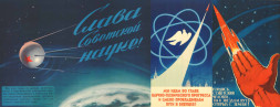 Posters made for the Gagarin in Britain exhibition